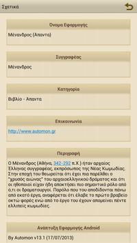 Μένανδρος (Άπαντα) apk screenshot