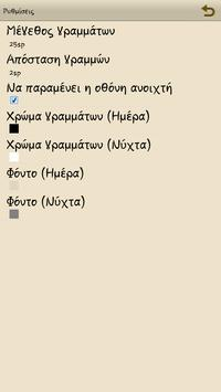 Οι πρώτες σελίδ…, Χ.Γαντζούδης apk screenshot
