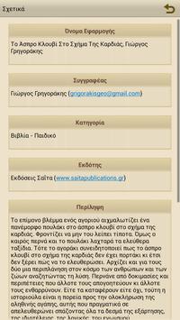 Το άσπρο κλουβί…, Γ.Γρηγοράκης apk screenshot