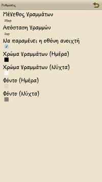 Χίμαιρα, Φώτης Δούσος apk screenshot