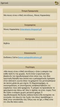 Μα ποιος είν…, Νίκος Καρακάσης apk screenshot