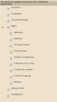 Μια σειρά από…, Μ.Α.Καρυωτάκης apk screenshot