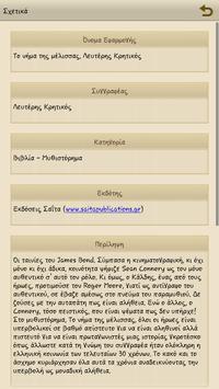 Το νήμα της μέλισ…, Λ.Κρητικός apk screenshot