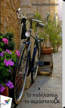 Το ποδήλατο &…, Ρ. Κυρκιντάνου poster