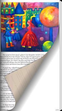 Η πριγκίπισσα…, Χ. Λουλοπούλου apk screenshot