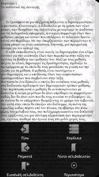 Τάξη Δημιουργι…, Η.Λαμπαδαρίου apk screenshot