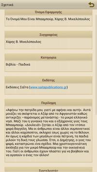 Το όνομά μο…, Χ.Β.Μικελόπουλος apk screenshot