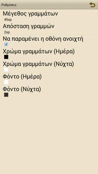 Ονείρωξη, Δημήτρης Νίκου apk screenshot