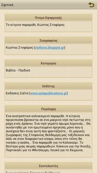 Το κίτρινο παραμύ…, Κ.Στοφόρος apk screenshot