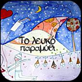 Το λευκό παραμύθι, Κ. Στοφόρος icon