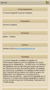 Το λευκό παραμύθι, Κ. Στοφόρος apk screenshot