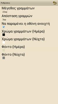 Πίνδαρος (Άπαντα) apk screenshot