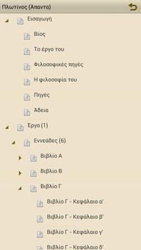 Πλωτίνος (Άπαντα) apk screenshot