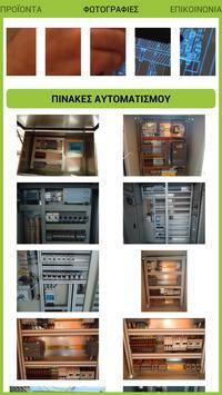 PLA Automation apk screenshot