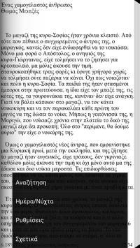 Ένας χαμογελαστός…, Θ. Μενεξές apk screenshot