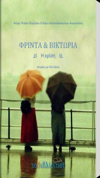 Η κρίση, Φρίντα & Βικτώρια poster
