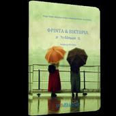 Το δίλημμα, Φρίντα & Βικτώρια icon