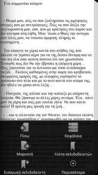 Ένα κομματάκι κόσ…, Μ.Ι.Τ.Παπ. apk screenshot