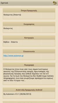 Θεόκριτος (Άπαντα) apk screenshot