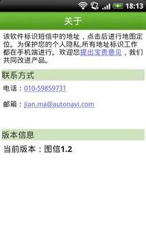 高德图信 apk screenshot