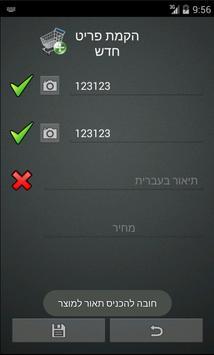 אוטוקליק apk screenshot