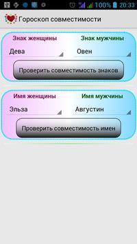 Гороскоп совместимости poster