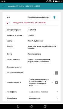 Аванта apk screenshot