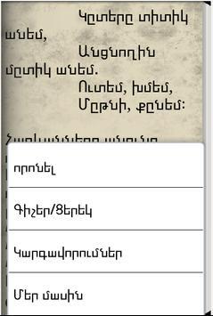 Ներսը և դուրսը  Հերման Հեսսե apk screenshot