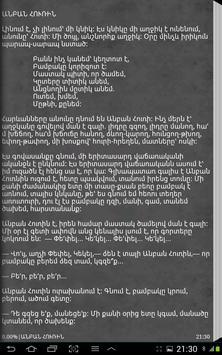 Հեքիաթներ (Հ. Թումանյան) apk screenshot