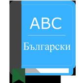 English Bulgarian Dictionary icon