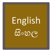 English To Sinhala Dictionary icon