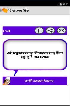 Banglay Bani-বাংলায় বাণী poster