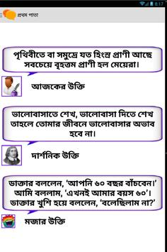 Banglay Bani-বাংলায় বাণী apk screenshot