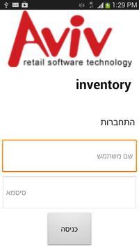 Aviv Stock poster