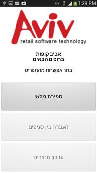 Aviv Stock apk screenshot
