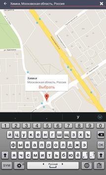 Транспортное Братство apk screenshot