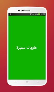 وصفات حلويات سميرة بدون انترنت poster
