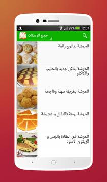 وصفات حلويات سميرة بدون انترنت apk screenshot