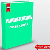نامبر  بوك سوري - Numberbook icon