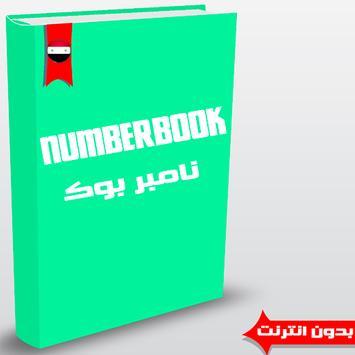 نامبر  بوك سوري - Numberbook apk screenshot