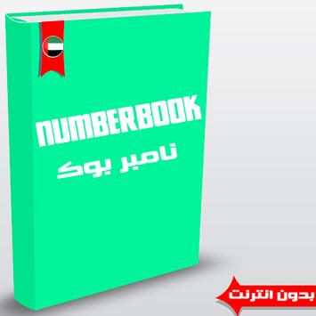 NumberBook - نامبربووك إماراتي apk screenshot