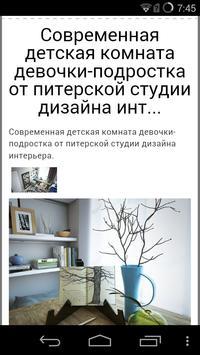 Дизайн и Декор poster