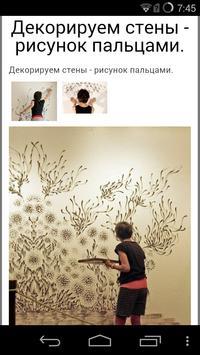 Дизайн и Декор apk screenshot
