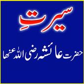 Hazrat Ayesh Pak icon