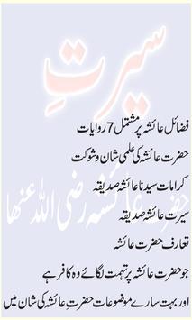 Hazrat Ayesh Pak apk screenshot