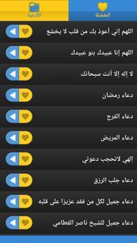 أدعية صوتية تريح القلب apk screenshot