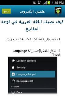 علمني الاندرويد (Android) apk screenshot