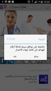 Ayna Places apk screenshot