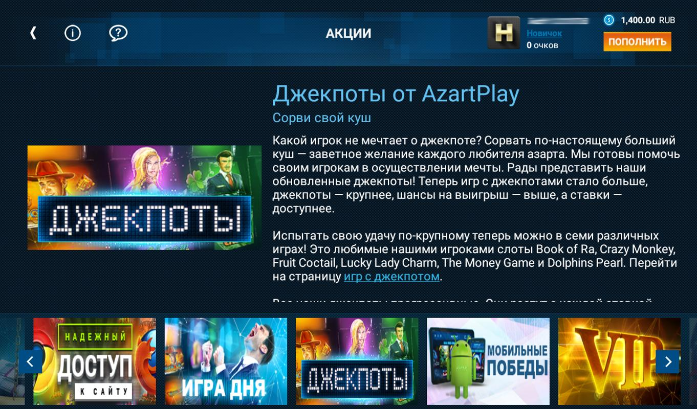 Официальный сайт Azartplay Casino регистрация и вход