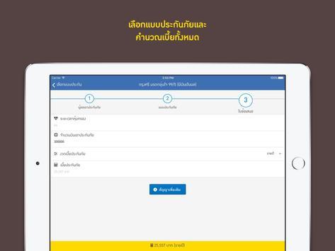 Allianz Ayudhya Mobile QE BAY apk screenshot